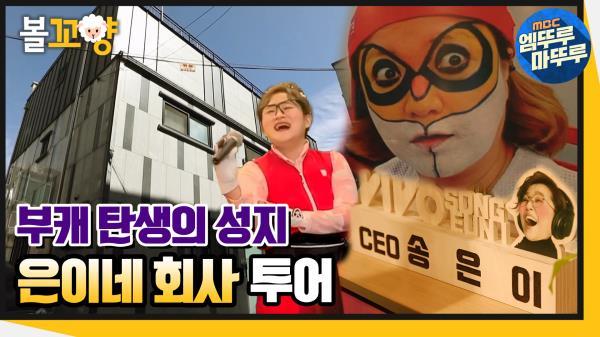[엠뚜루마뚜루] EP3. 부캐 탄생의 성지! 은이네 회사 투어하기 #엠뚜루마뚜루 (MBC 201022 방송)