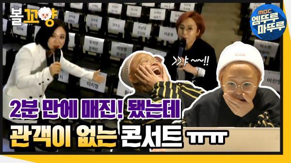 [엠뚜루마뚜루] EP.9 2분 만에 좌석 매진 됐는데 관객이 없다...? #엠뚜루마뚜루 (MBC 201029 방송)