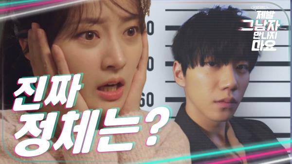 이준영, 그의 진짜 정체는.. '전과자'?!, MBC 210105 방송