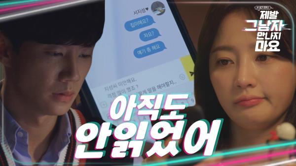송하윤, '연락 두절' 이준영을 기다리는데.., MBC 210105 방송