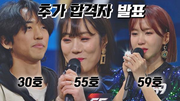 한 번 더 기회를 얻어 4라운드에 진출할 '추가 합격자' 발표!|JTBC 210104 방송