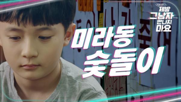 '미라동 숯돌이' 이준영 과거의 진실?!, MBC 210105 방송