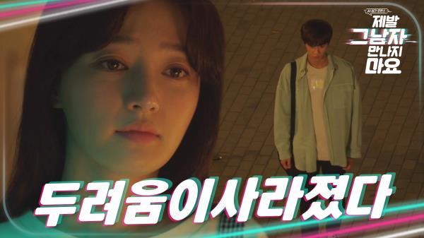 막상 그의 얼굴을 보자 두려움이 사라졌다..!, MBC 210105 방송