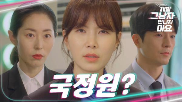 김태겸과 강말금의 사이를 의심하는 공민정..🤔, MBC 210105 방송