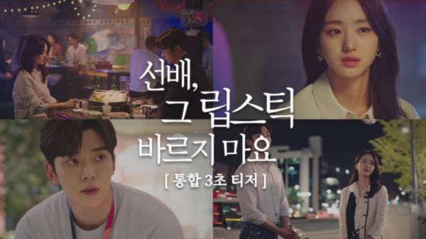 [통합 3초 티저] '선배, 그 립스틱 바르지 마요💄' 3초 티저 개수는 몇 개?!