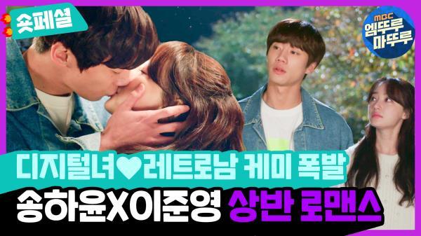 [엠뚜루마뚜루] 디지털녀와 레트로남의 만남💕 서로 스며드는 송하윤X이준영의 상반 로맨스 (MBC201228방송)