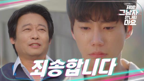 죄책감에 시달리던 이준영.. 결국 눈물😥😥, MBC 210105 방송