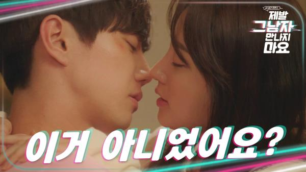 이준영과 송하윤의 키스신... 🔥🔥🔥, MBC 210105 방송