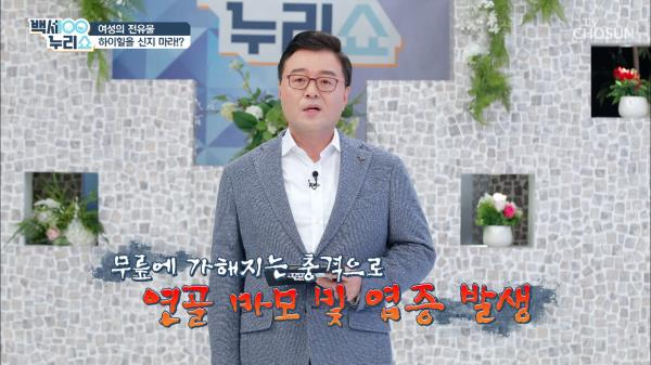 관절 노화 '퇴행성관절염' 어떻게 예방할까? TV CHOSUN 20210106 방송