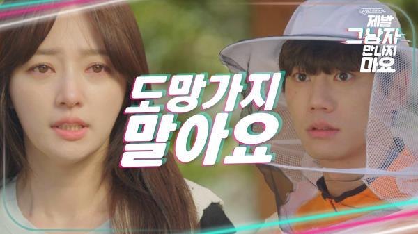 사람들에 비난받는 이준영을 본 송하윤.. '뭉클', MBC 210105 방송