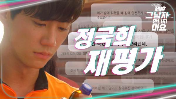 이준영을 향한 네티즌의 재평가!, MBC 210105 방송