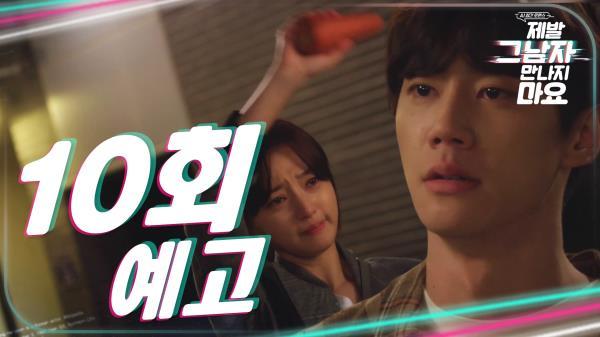 """[마지막 회 예고] """"지성 씨 협박당하고 있는 거죠? 그렇다면 당근을 흔들어주세요"""", MBC 210105 방송"""