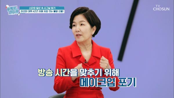 돌발 상황🚨 이성미 42년 만에 생방송 사고 내다!? TV CHOSUN 20210106 방송