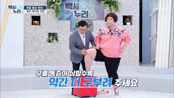 무릎 통증 SOS🚨 ▸테이핑◂ 응급 조치 방법 TV CHOSUN 20210106 방송