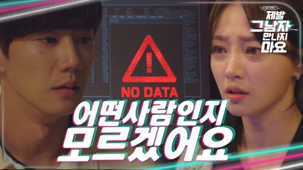 """이준영, 송하윤에 """"지성 씨가 어떤 사람인지 모르겠어요"""", MBC 210105 방송"""