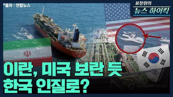 [표창원의 뉴스 하이킥] 이란, 미국 보란듯 한국 인질로? - 박현도 (교수  |  명지대 중동문제연구소)