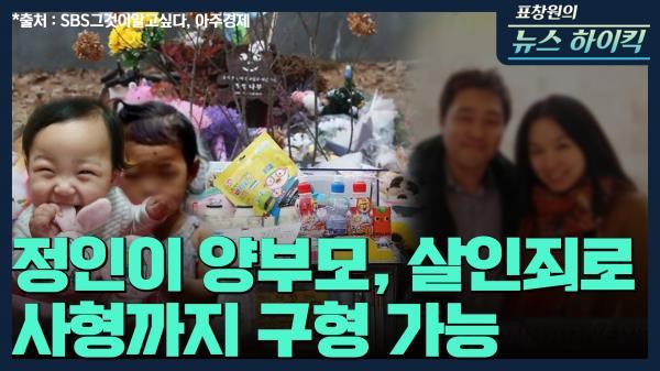 [표창원의 뉴스 하이킥] 정인이 양부모, 살인죄로 사형까지 구형 가능 - 승재현 (형사정책연구원 연구위원) | MBC 210106 방송