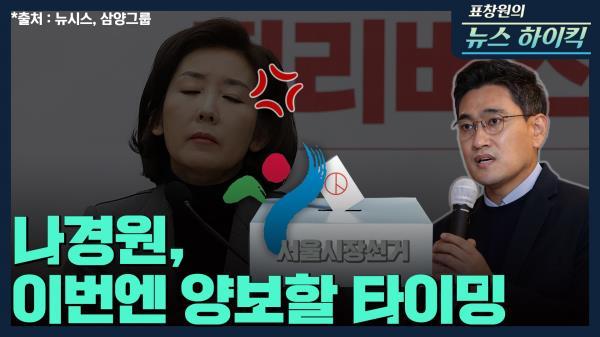 [표창원의 뉴스 하이킥] 나경원, 이번엔 양보할 타이밍 - 오신환 (前국회의원  |  국민의 힘) | MBC 210106 방송