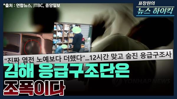 [표창원의 뉴스 하이킥] 김해 응급구조단은 조폭이다 - 사망 응급구조사 동생A씨 | MBC 210107방송