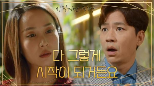 마지막 퍼즐을 풀었다(?) 정상훈의 바람을 의심하는 조여정 (ft. 눈물나는 의리) | KBS 210107 방송