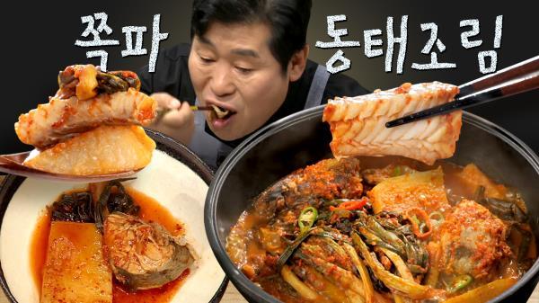 시원하고 칼칼한 동태조림에 한잔하면 끝장나잖아요,, 모르는 사람 없었으면 좋겠는 김수미의 특급 레시피❗ | #수미네반찬 #Diggle #먹어방