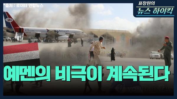 [표창원의 뉴스 하이킥] 예멘의 비극이 계속된다 - 임주리 (기자  |  중앙일보)