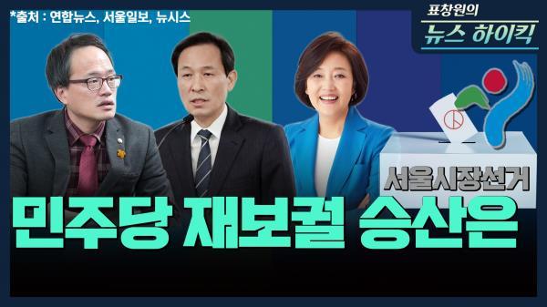 [표창원의 뉴스 하이킥] 민주당 재보궐 승산은 - 박용진 (국회의원  |  더불어민주당) | MBC 210107방송