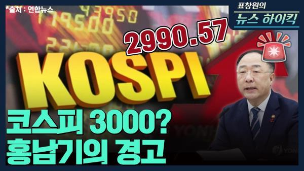 [표창원의 뉴스 하이킥] 코스피 3000? 홍남기의 경고 - 채이배 & 김윤경