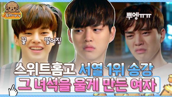 5늘 Song River의 세ㅅ6ㅇi 무너졌ⓞㅓ,,『스위트홈 서열 1위 송강 과거™』JOY 밖에 모르는 ㅂr보★ 조이 네 웃는 얼굴e 조흐ㄴiㄲr.. | #Diggle