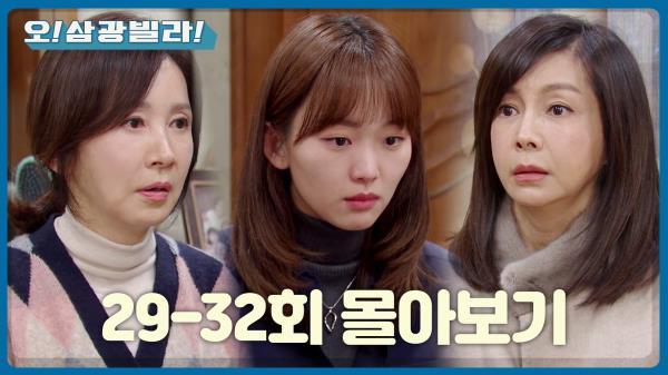 [몰아보기] 두 엄마와 딸의 대면! 과연 빛채운의 운명은? 29-32회 몰아보기 [오! 삼광빌라!] | KBS 방송