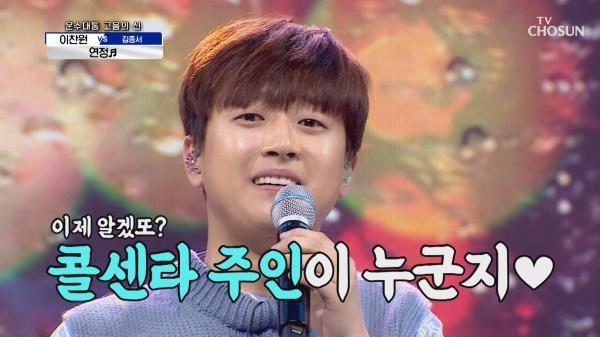 첫 소절부터 소름 ⧙쫙⧘ 이찬원 '연정'♫ TV CHOSUN 20210108 방송