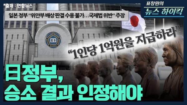 [표창원의 뉴스 하이킥]日정부, 승소 결과 인정해야 - 이상희 (변호사) |  MBC 210108방송