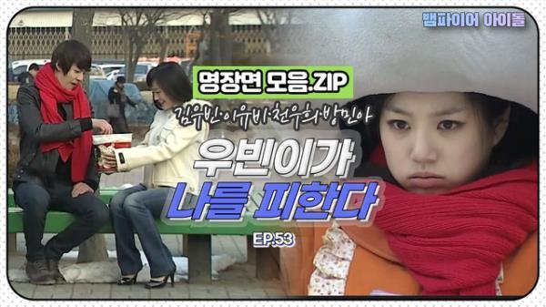 [뱀파이어아이돌] 은근히 이유비를 피하는 김우빈...? |명장면 모음.ZIP MBN 120223 방송