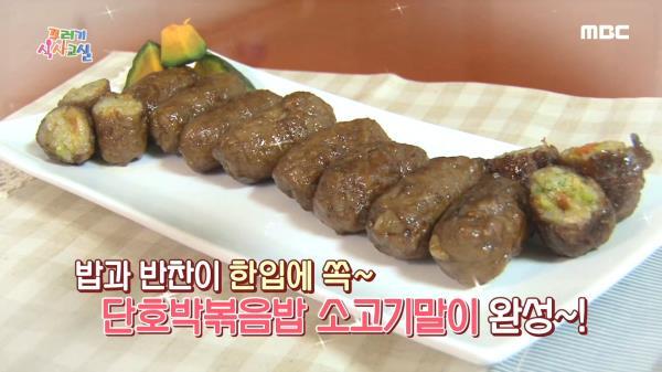 밥과 반찬이 한입에 쏙~ <단호박볶음밥 소고기말이> 레시피 공개!, MBC 210108 방송