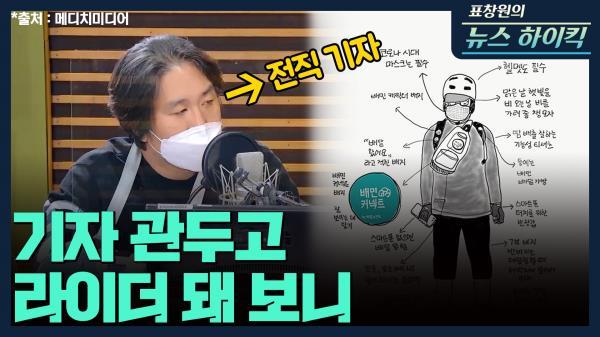 [표창원이 만난 사람] 기자 관두고 라이더 돼 보니 - 김하영 ('뭐든 다 배달합니다' 저자) | MBC 210108방송