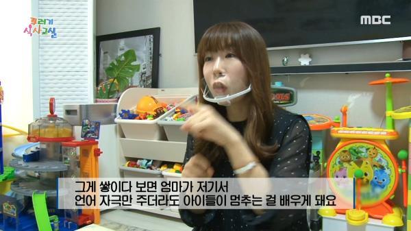 장난이라기엔 도를 넘는 과격한 우리 아이, 해결 방법은?, MBC 210108 방송