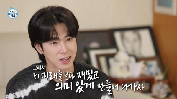 [선공개] 자기애 MAX!!! 편지로 새해를 시작하는 ♨열정 만수르 유노윤호♨, MBC 210108 방송
