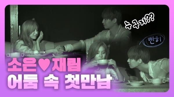 《스페셜》 다시보는 우결! 소은♡재림 어둠 속 첫만남~~ MBC 151204 방송