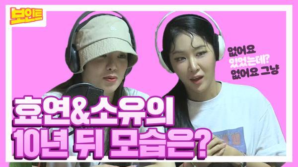 《보인트X효연,소유》 오랜만에 정희에 등장한 효연&소유! 입담 폭발 현장! 10년 뒤 내 모습은?! MBC 200217 방송