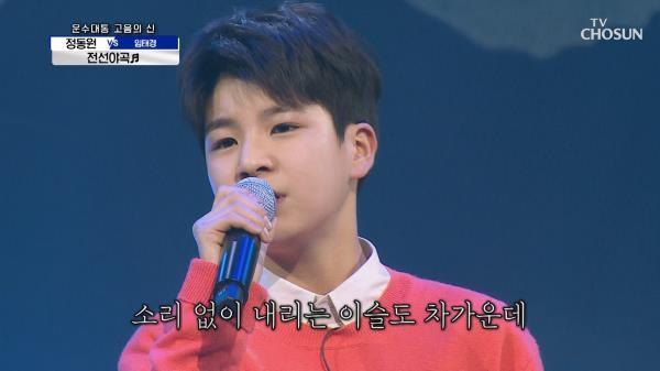 탕탕- 호소력 장전↗ 정동원 '전선야곡'♬ TV CHOSUN 20210108 방송