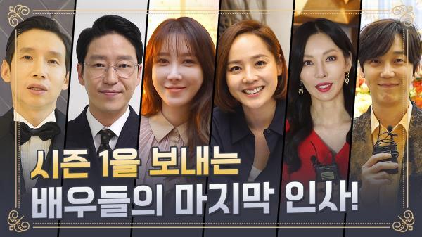 [종영소감] 펜트하우스 배우들이 전하는 시즌 1 마지막 인사! 시즌 2로 곧 돌아오겠습니다♡
