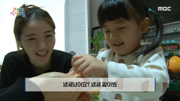 편식 제로! 하지만 밥만 보면 '싫어~ 싫어'를 외치는 우리 아이, 해결 방법은?, MBC 210108 방송