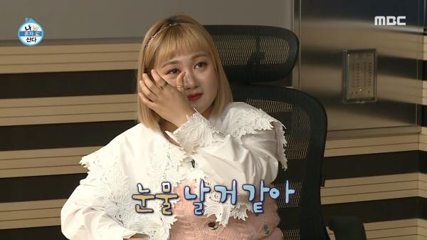 박살 난 내 집 마련의 꿈...☆ 나래와 기안의 운명은?!, MBC 210108 방송