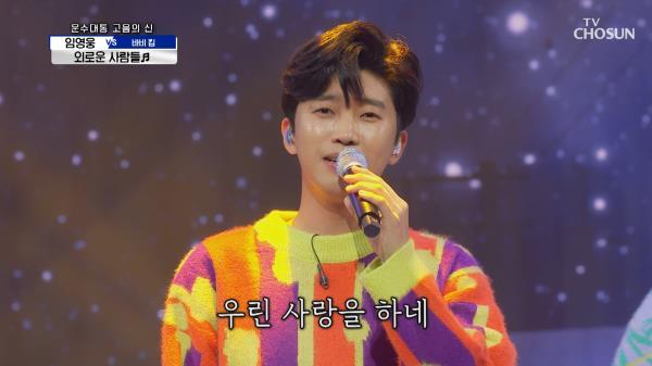 임영웅 '외로운 사람들' ♬ 담담히 전하는 위로의 노래.. TV CHOSUN 210108 방송