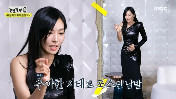 퀴즈에 진심인 소연 언니...☆ 예능 씬스틸러로 등극!, MBC 210109 방송