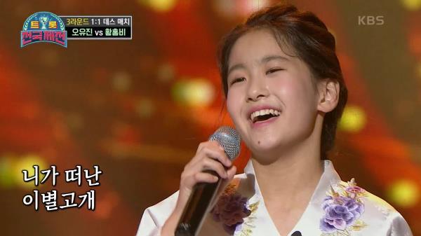 전국의 이모 삼촌 팬들 홀릭한 무대~♥ 오유진 - 신 사랑고개 | KBS 210109 방송
