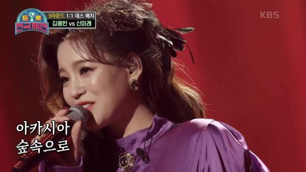 찰떡같은 컨셉과 유니크한 음색의 조화♥ 신미래 - 꽃마차 | KBS 210109 방송