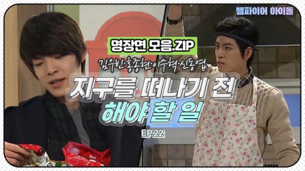 [뱀파이어아이돌] 김우빈·홍종현·이수혁이 내일 지구를 떠난다면 마지막으로 해야할 일은?!|명장면 모음.ZIP MBN 120111 방송
