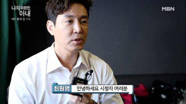 [비하인드] #Ask원영, 최원영이 들려주는 [나의 위험한 아내] 뒷이야기! MBN 201123 방송