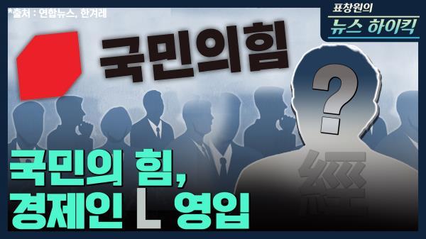 [표창원의 뉴스 하이킥] 국민의 힘, 경제인 L 영입 - 장성철 & 김보협 | MBC 210111방송